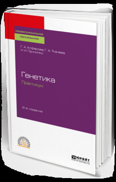 Генетика. Практикум 2-е изд., испр. и доп. Учебное пособие для СПО