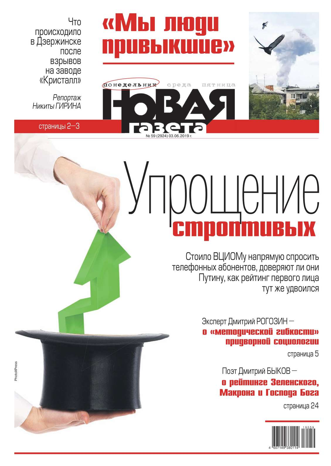 Новая Газета 59-2019
