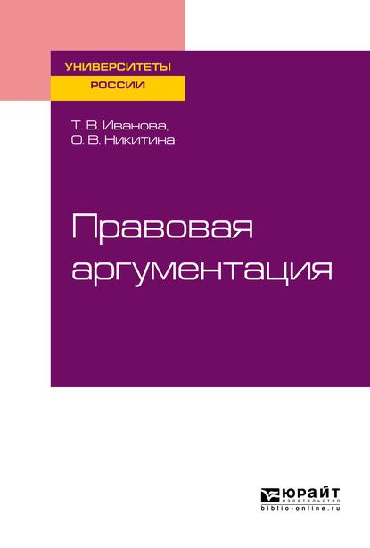 Правовая аргументация. Учебное пособие для бакалавриата и специалитета