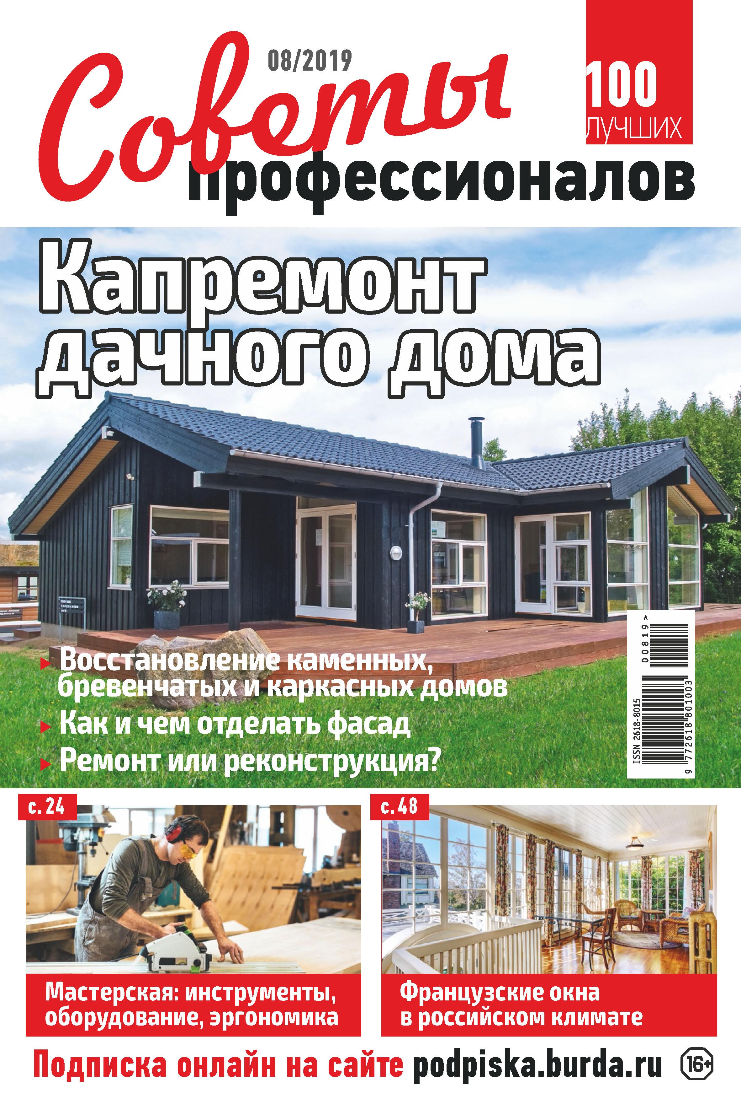 Советы профессионалов №08/2019