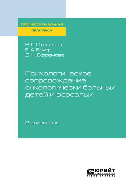 Психологическое сопровождение онкологически больных детей и взрослых 2-е изд., пер. и доп