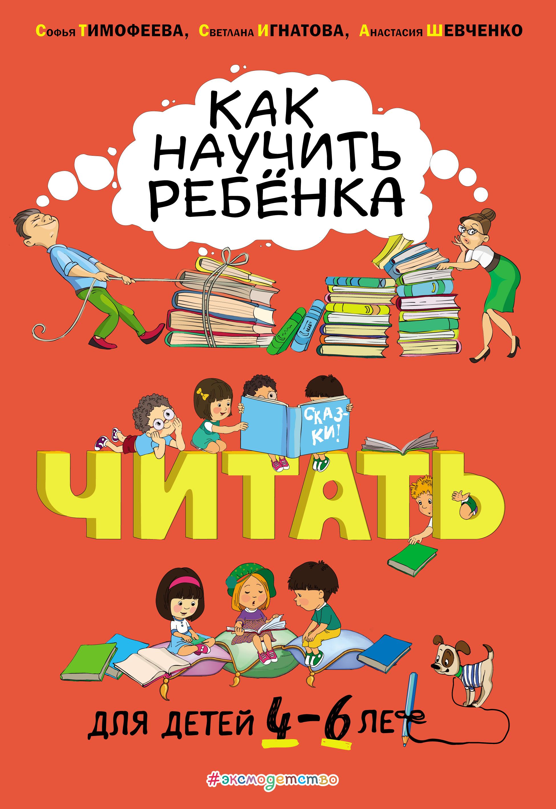 Как научить ребёнка читать. Для детей 4–6 лет