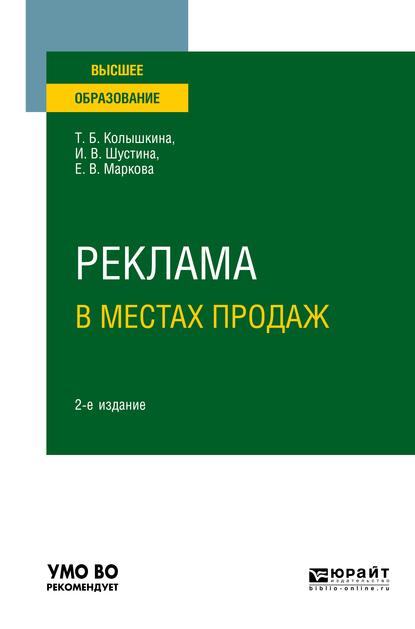 Реклама в местах продаж 2-е изд., испр. и доп. Учебное пособие для вузов