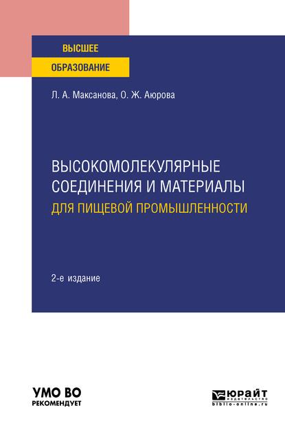 Высокомолекулярные соединения и материалы для пищевой промышленности 2-е изд. Учебное пособие для вузов