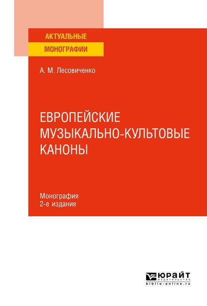 Европейские музыкально-культовые каноны 2-е изд., испр. и доп. Монография
