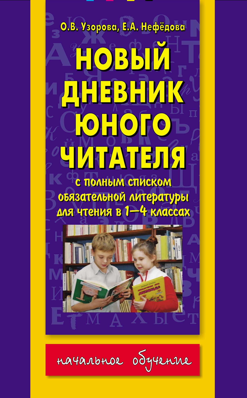 Новый дневник юного читателя: с полным списком обязательной литературы для чтения в 1-4-х классах