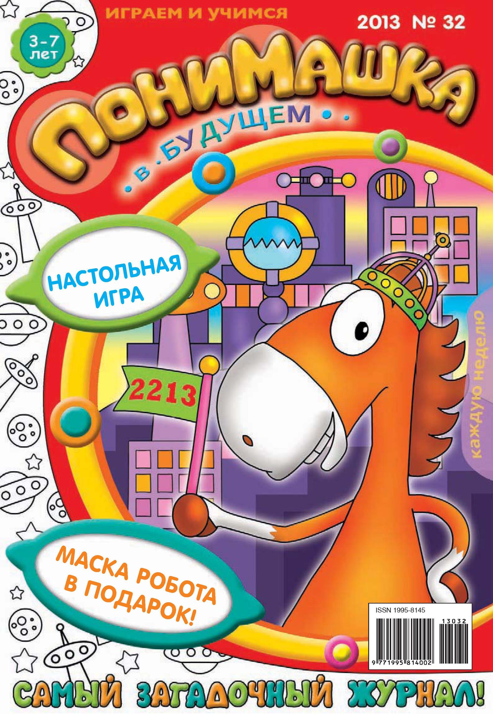ПониМашка. Развлекательно-развивающий журнал. №32 (август) 2013