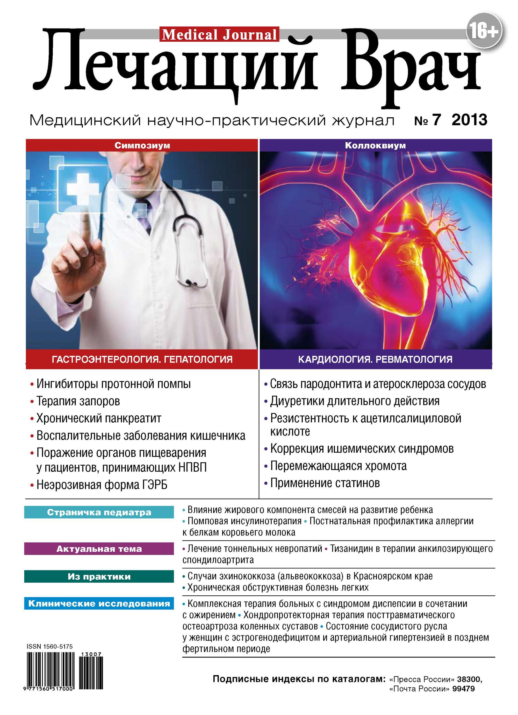 Журнал «Лечащий Врач» №07\/2013