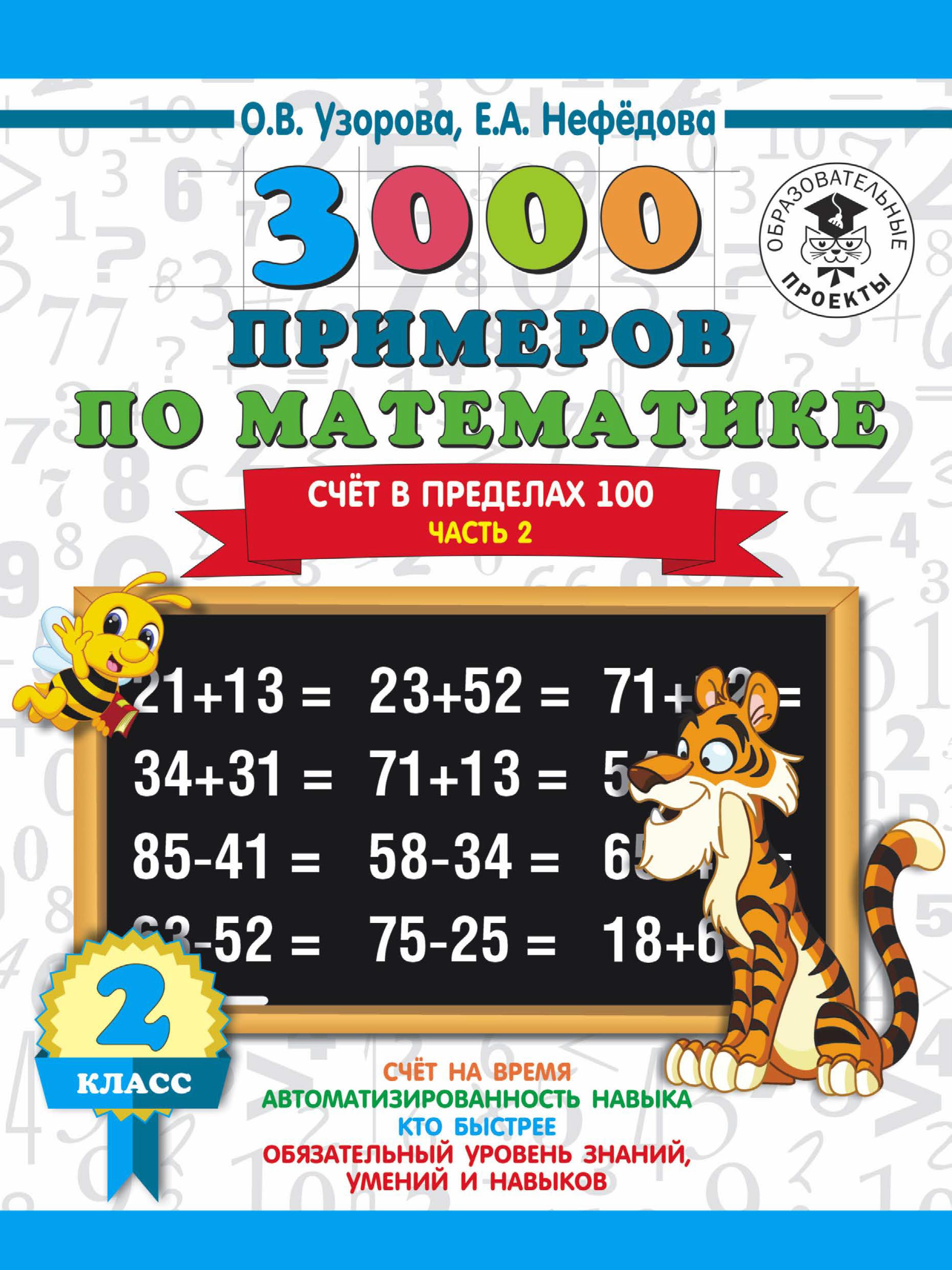 3000 примеров по математике. 2 класс. Счет в пределах 100. В 2 ч. Часть 2