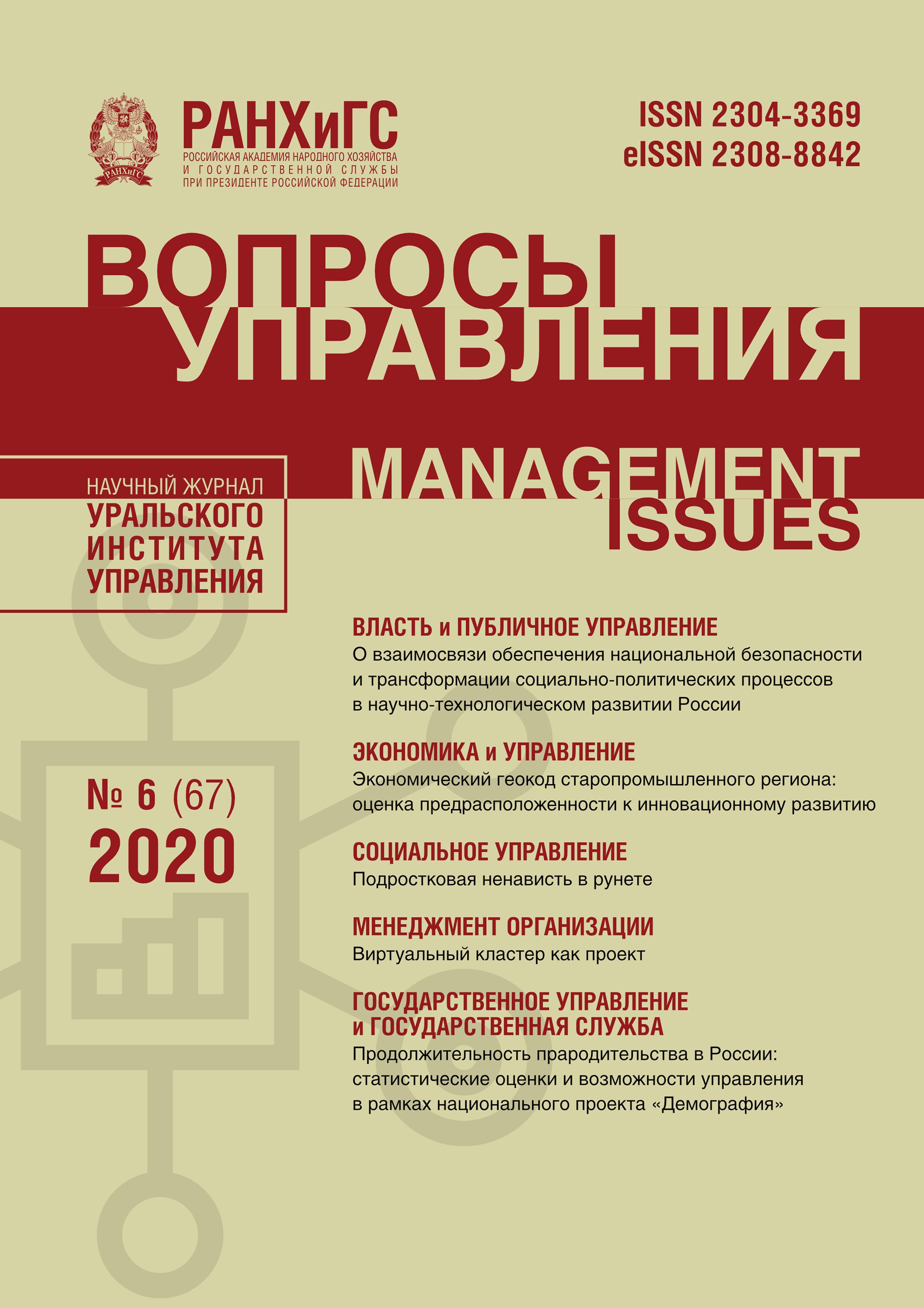 Вопросы управления №6 (67) 2020