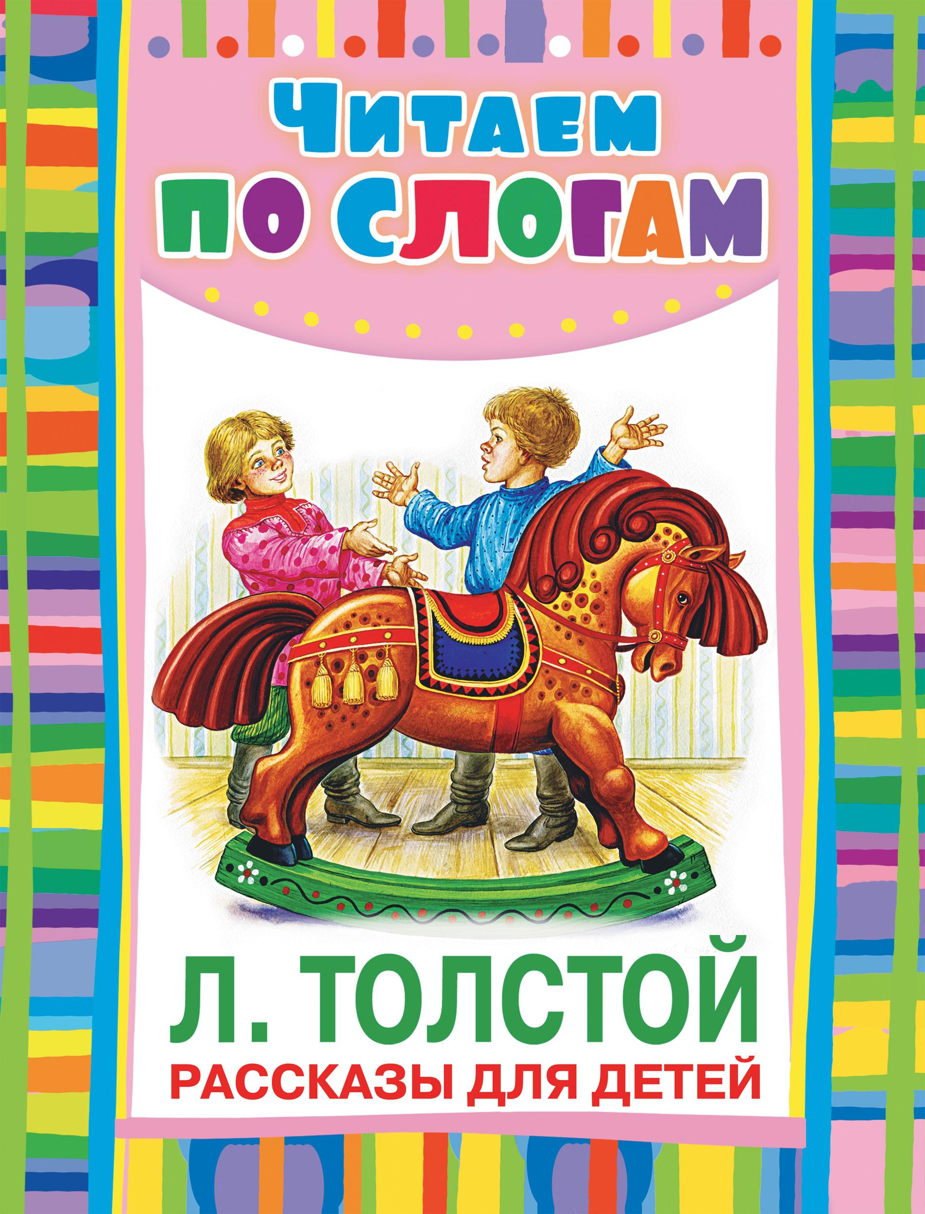 Лев Толстой, Рассказы для детей – скачать pdf на ЛитРес