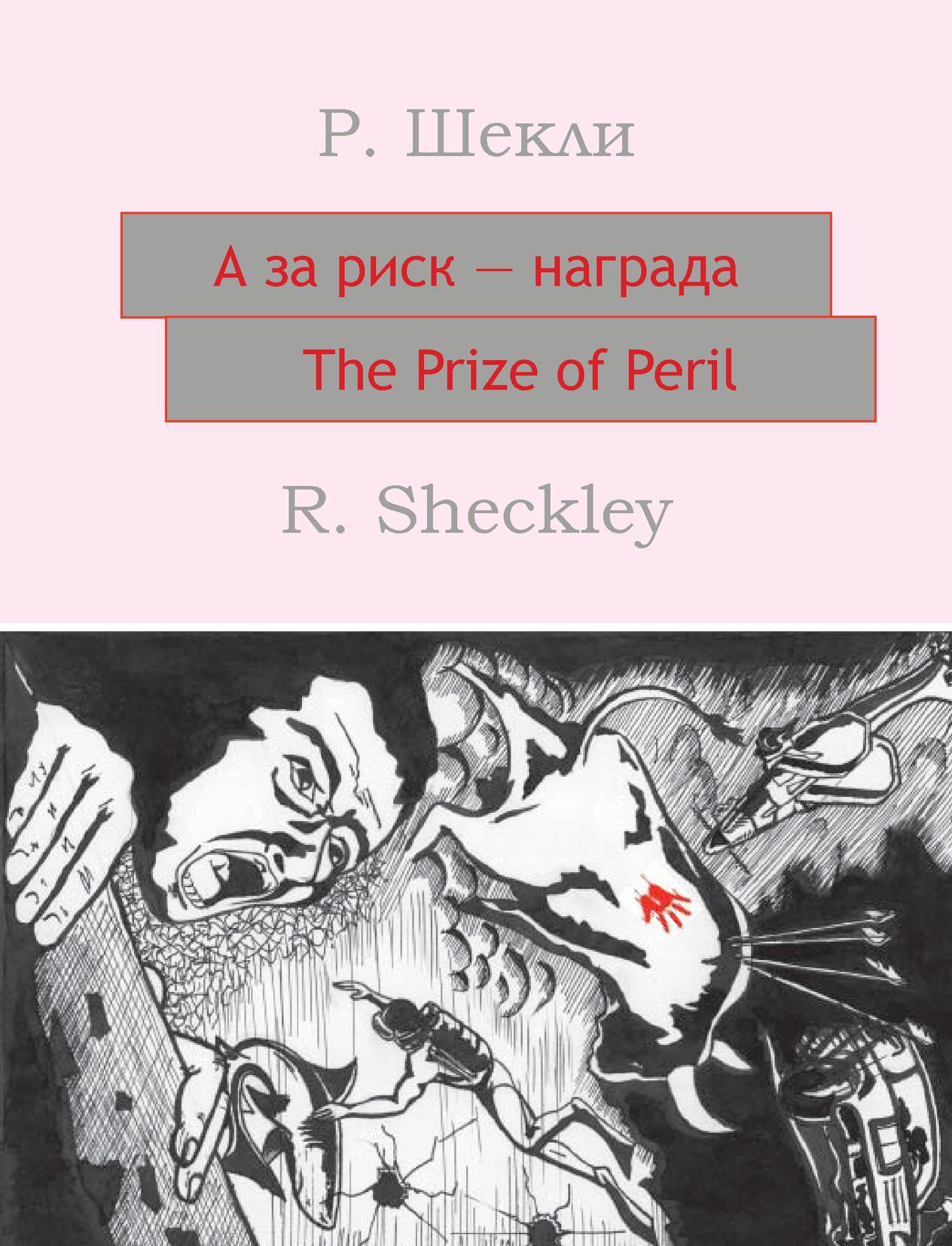 А за риск – награда! The Prize of Peril: На английском языке с параллельным русским текстом