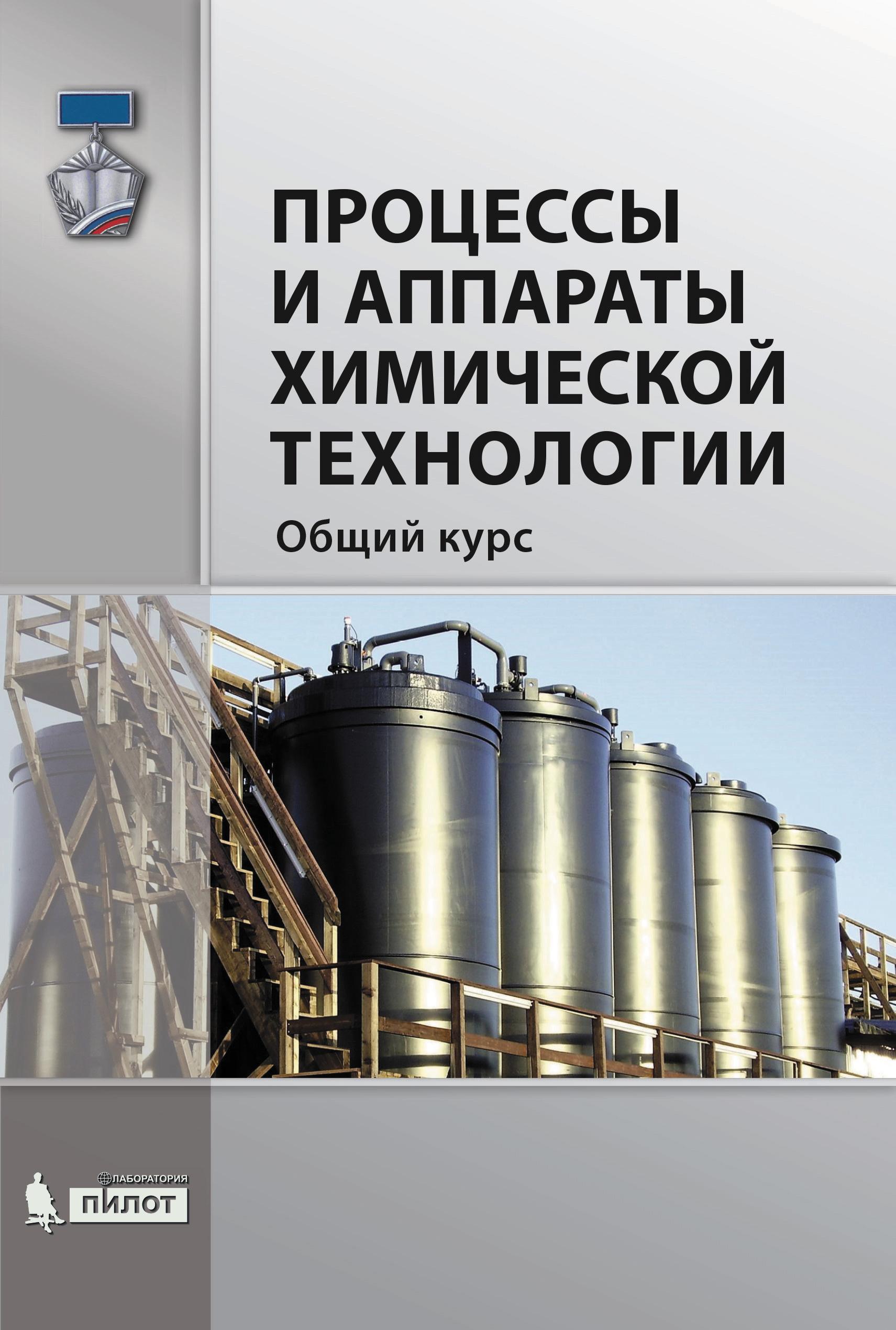 Процессы и аппараты химической технологии. Общий курс