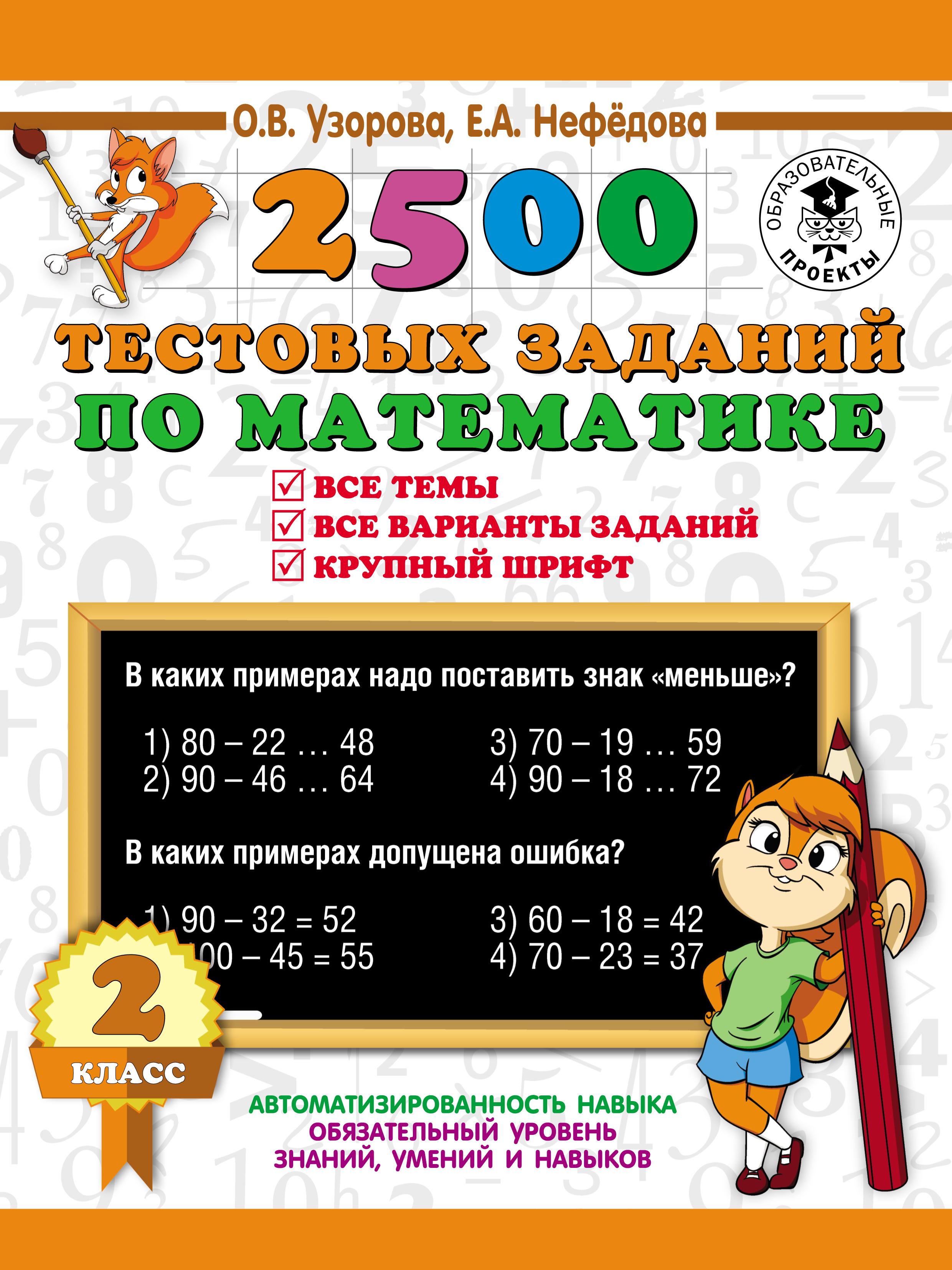 2500 тестовых заданий по математике. Все темы. Все варианты заданий. 2 класс