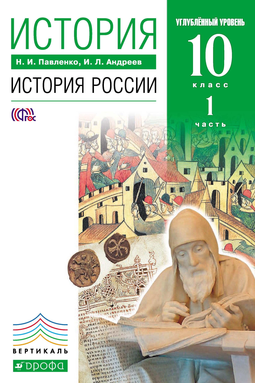 История. История России. 10 класс. Углублённый уровень. Часть 1