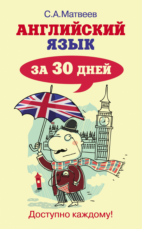 Английский язык за 30 дней