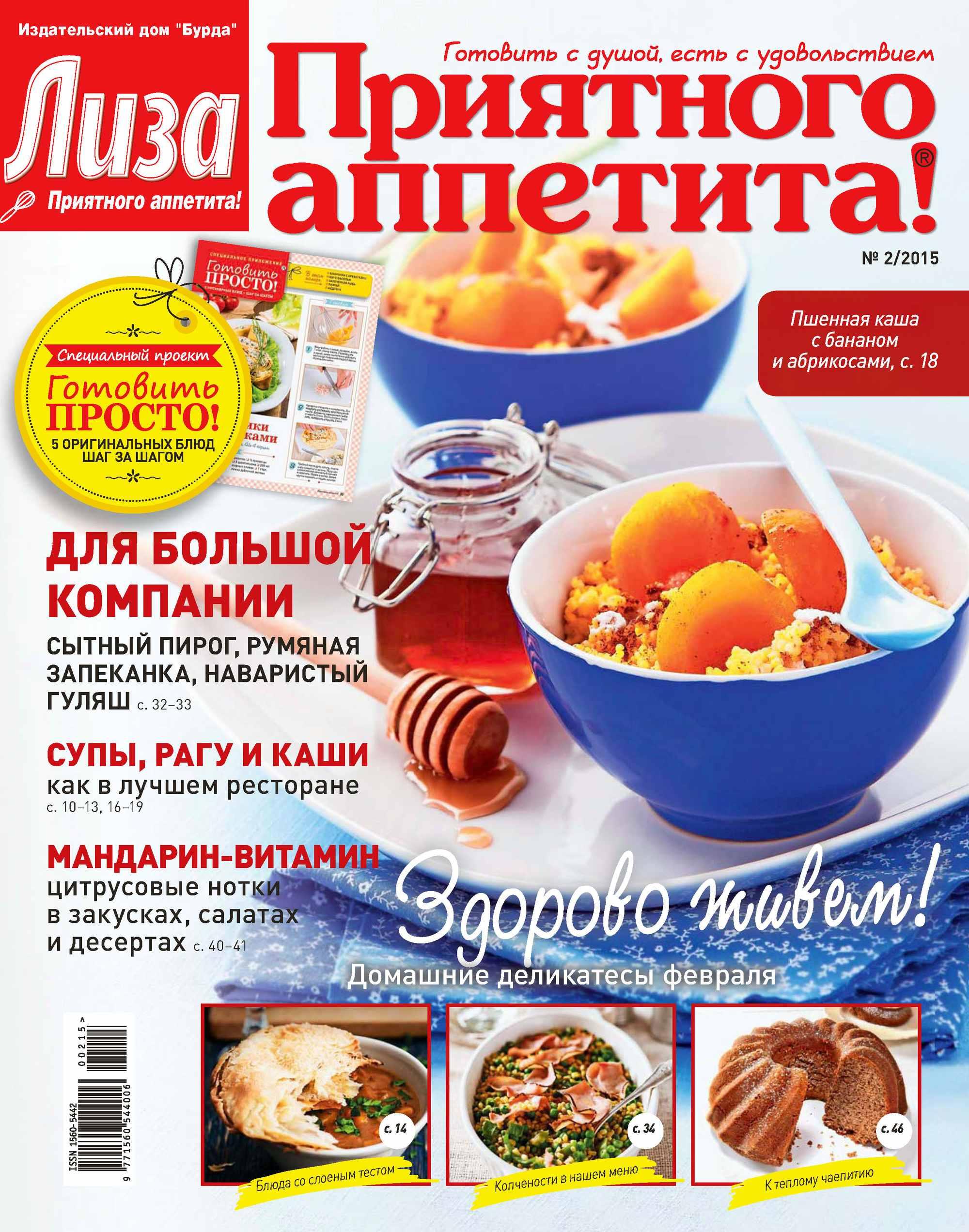 Журнал «Лиза. Приятного аппетита» №02\/2015