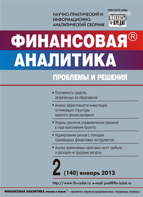 Финансовая аналитика: проблемы и решения № 2 (140) 2013