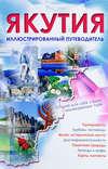 Якутия. Иллюстрированный путеводитель