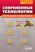 Современные технологии делопроизводства и документооборота № 5 (53) 2015