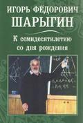 Игорь Федорович Шарыгин. К 70-летию со дня рождения