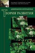 Дифференционно-интеграционная теория развития. Книга 2