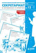 Секретариат в вопросах и ответах № 12 2014