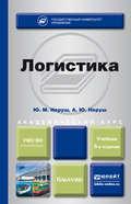 Логистика 5-е изд., пер. и доп. Учебник для академического бакалавриата