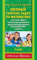 Полный сборник задач по математике. Все типы задач. Контрольные работы. Карточки для работы над ошибками. Ответы. 3 класс