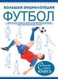 Большая энциклопедия. Футбол
