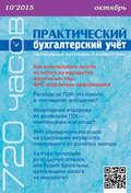 Практический бухгалтерский учёт. Официальные материалы и комментарии (720 часов) №10\/2015