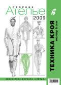 Сборник «Ателье – 2009». М.Мюллер и сын. Техника кроя