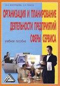 Организация и планирование деятельности предприятий сферы сервиса