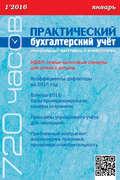 Практический бухгалтерский учёт. Официальные материалы и комментарии (720 часов) №1\/2016