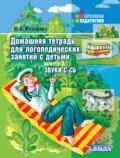 Домашняя тетрадь для логопедических занятий с детьми. Выпуск 5. Звук С-СЬ