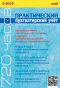 Практический бухгалтерский учёт. Официальные материалы и комментарии (720 часов) №5\/2016