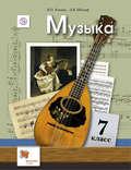 Музыка. 7 класс
