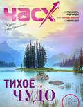 Час X. Журнал для устремленных. №3\/2016