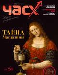 Час X. Журнал для устремленных. №4\/2016