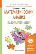 Математический анализ. Базовые понятия. Учебное пособие для прикладного бакалавриата