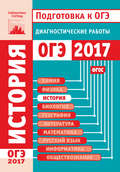 История. Подготовка к ОГЭ в 2017 году. Диагностические работы
