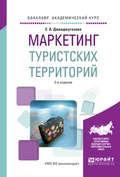 Маркетинг туристских территорий 3-е изд., испр. и доп. Учебное пособие для академического бакалавриата