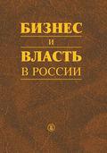 Бизнес и власть в России. Регуляторная среда и правоприменительная практика