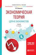 Экономическая теория (для не-экономистов) 3-е изд., испр. и доп. Учебник для вузов