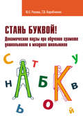 Стань буквой! Динамические паузы при обучении грамоте дошкольников и младших школьников