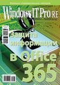 Windows IT Pro\/RE №08\/2017