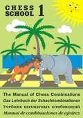 The Manual of Chess Combination \/ Das Lehrbuch der Schachkombinationen \/ Manual de combinaciones de ajedrez \/ Учебник шахматных комбинаций. Том 1