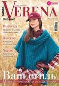 Verena №4\/2017