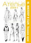 Сборник «Ателье – 2001». М.Мюллер и сын. Техника кроя
