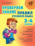 Проверяем знание правил русского языка. 3-4классы